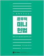 2019 윤우혁 미니 헌법