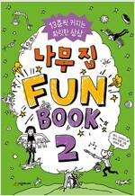 나무 집 Fun Book 2 (펀 북)
