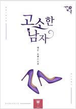 [합본] 고소한 남자 (전2권/완결)