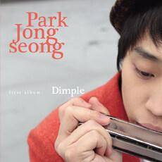 박종성 - Dimple
