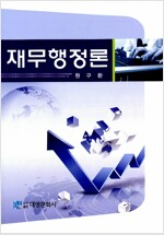[중고] 재무행정론