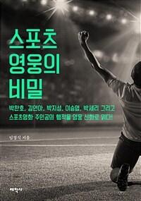 스포츠 영웅의 비밀