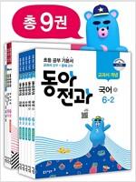 동아 전과 6-2 - 전9권 (2018년)