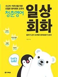 청춘 영어 : 일상회화