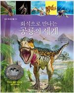 화석으로 만나는 공룡의 세계