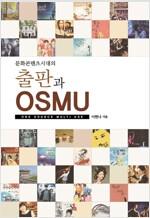[중고] 출판과 OSMU