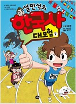 설민석의 한국사 대모험 7