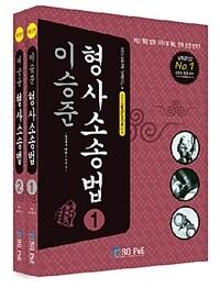 2018 이승준 형사소송법 - 전2권