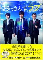 土曜ナイトドラマ「おっさんずラブ」公式ブック (單行本(ソフトカバ-))