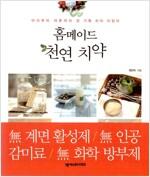 [중고] 홈메이드 천연 치약