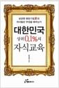 대한민국 상위 0.1%의 자식교육 - 성공한 명문기업가의 자녀들은 무엇을 배우는가