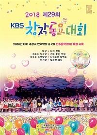 2018 제29회 KBS 창작동요대회
