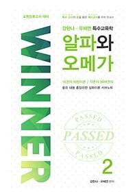 2018 강한나.우채연 특수교육학 알파와 오메가 2