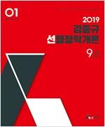 2019 김중규 선 행정학개론 9급 - 전2권