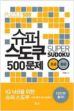 슈퍼 스도쿠 500문제 초급 중급