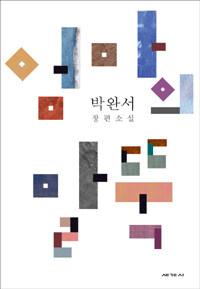 7일 7책] #6 – 그의 소설《엄마의 말뚝》 외