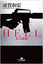 HELL 女王暗殺 (幻冬舍文庫) (文庫)