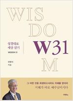 W31 : 성경대로 세상살기