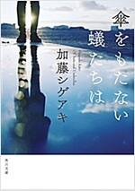 傘をもたない蟻たちは (角川文庫) (文庫)