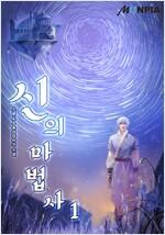 [세트] 신의 마법사 (총7권/미완결)