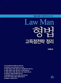 Law Man 형법 고득점전략 정리