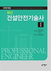 최신 건설안전기술사 1