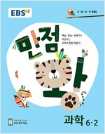 EBS 초등 기본서 만점왕 과학 6-2 (2018년)