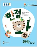 EBS 초등 기본서 만점왕 과학 5-2 (2018년)