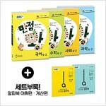 EBS 초등 기본서 만점왕 6-2 세트 - 전4권 (2018년)