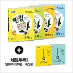EBS 초등 기본서 만점왕 5-2 세트 - 전4권 (2018년)