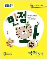 EBS 초등 기본서 만점왕 국어 5-2 (2018년)