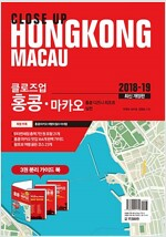 클로즈업 홍콩.마카오 (2018~2019년 최신 개정판)