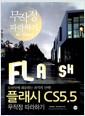 플래시 CS5.5 무작정 따라하기 - 모바일에 대응하는 최적의 선택!
