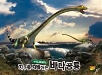 지구를 지배하는 바다공룡 타니스트로페우스