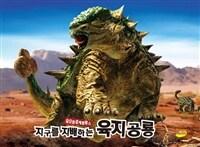지구를 지배하는 육지공룡 유오플로케팔루스