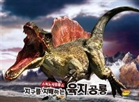 지구를 지배하는 육지공룡 스피노사우루스
