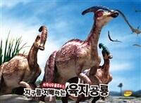 지구를 지배하는 육지공룡 파라사우롤로푸스