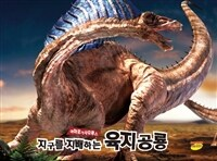 지구를 지배하는 육지공룡 아마르가사우루스