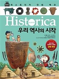 히스토리카 만화 백과 1 : 우리 역사의 시작