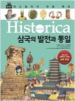 히스토리카 만화 백과 3 : 삼국의 발전과 통일
