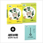 EBS 초등 기본서 만점왕 1-2 세트 - 전2권 (2018년)