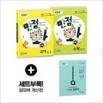 EBS 초등 기본서 만점왕 2-2 세트 - 전2권 (2018년)
