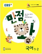 EBS 초등 기본서 만점왕 국어 1-2 (2018년)