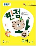 EBS 초등 기본서 만점왕 국어 2-2 (2018년)