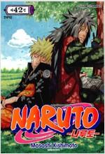 [중고] 나루토 Naruto 42