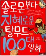 [중고] 솔로몬보다 지혜로운 탈무드 100대 일화