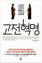 [중고] 고전혁명