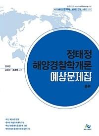 2019 정태정 해양경찰학개론 예상문제집 총론