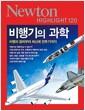 비행기의 과학 - 비행의 원리부터 최신예 전투기까지
