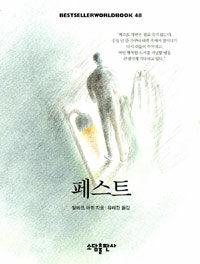 페스트(소담 베스트셀러 월드북 48)